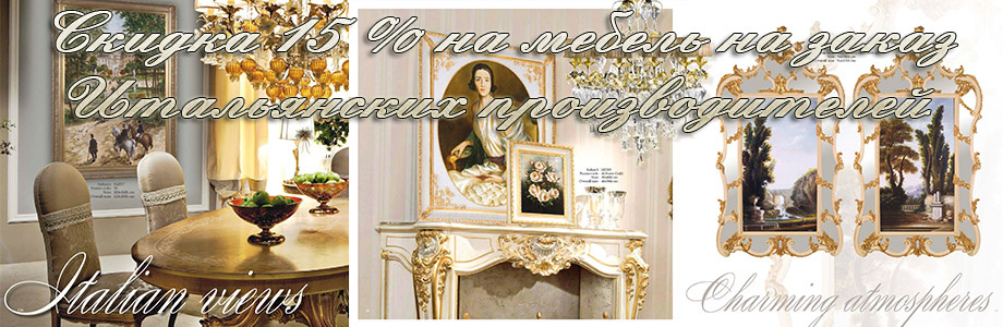 classic_catalogue_exclusive_collection_for_your_luxury_home_920_300_2